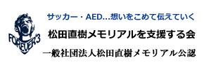 松田直樹メモリアルを支援する会