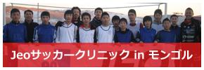 Jeoサッカークリニックinモンゴル
