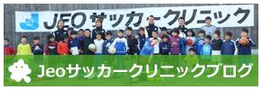 Jeoサッカークリニックブログ