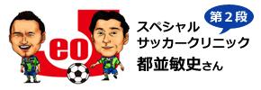 都並敏史さんスペシャルサッカークリニック第二弾
