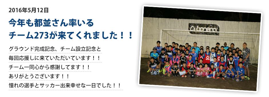 都並敏史さんスペシャルサッカークリニック