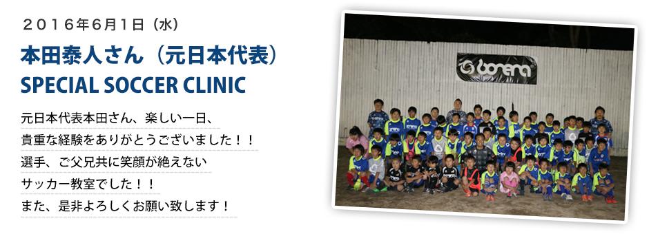 本田泰人さんスペシャルサッカークリニック