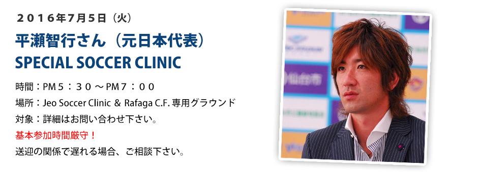 平瀬智行さんスペシャルサッカークリニック