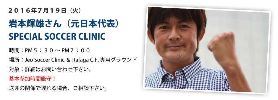 岩本輝雄さんスペシャルサッカークリニック