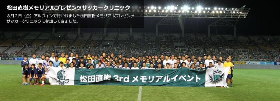 松田直樹メモリアルプレゼンツサッカークリニック