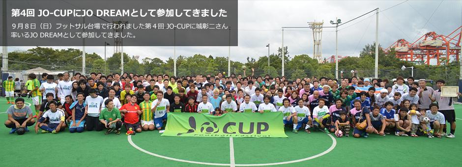 第4回 JO-CUP