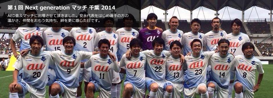 第1回 Next generation マッチ 千葉 2014