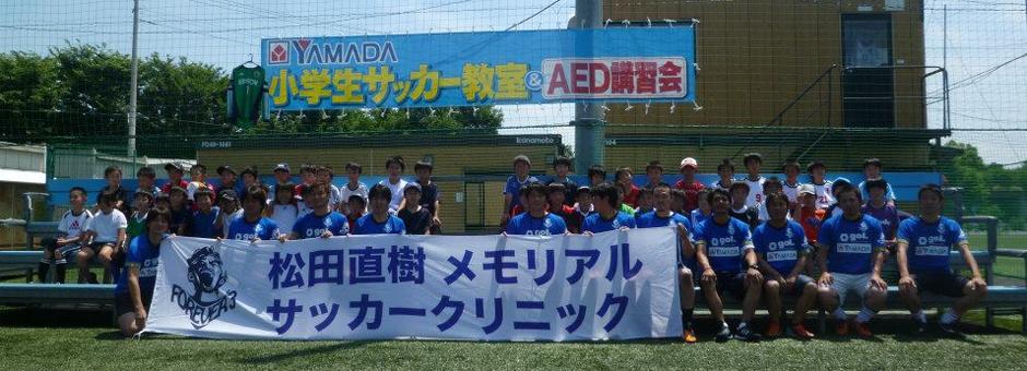 ヤマダ電機プレゼンツ!サッカー教室+AED講習会